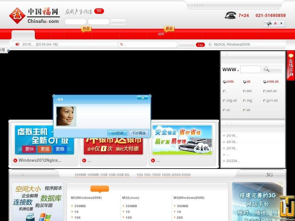 120dns.com Screenshot