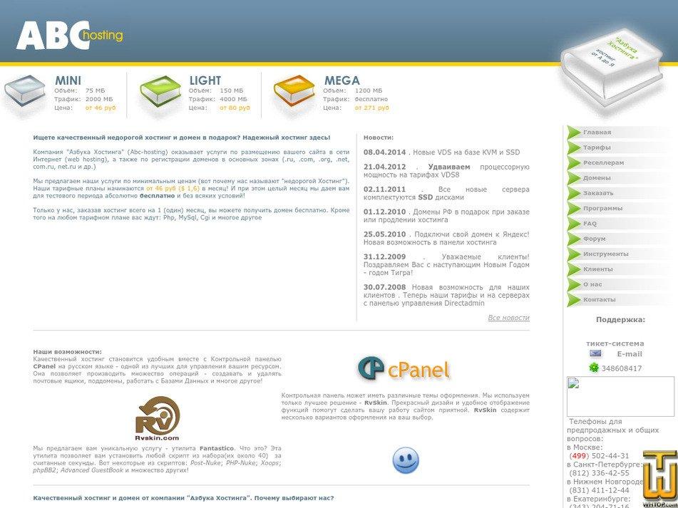 abc-hosting.ru Screenshot