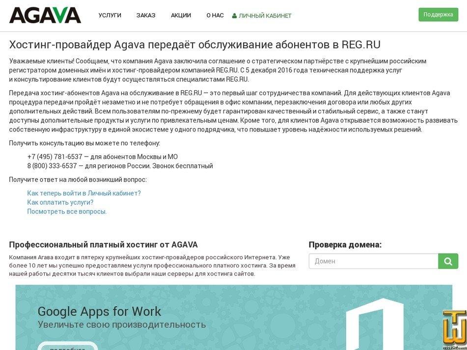 agava.ru Screenshot