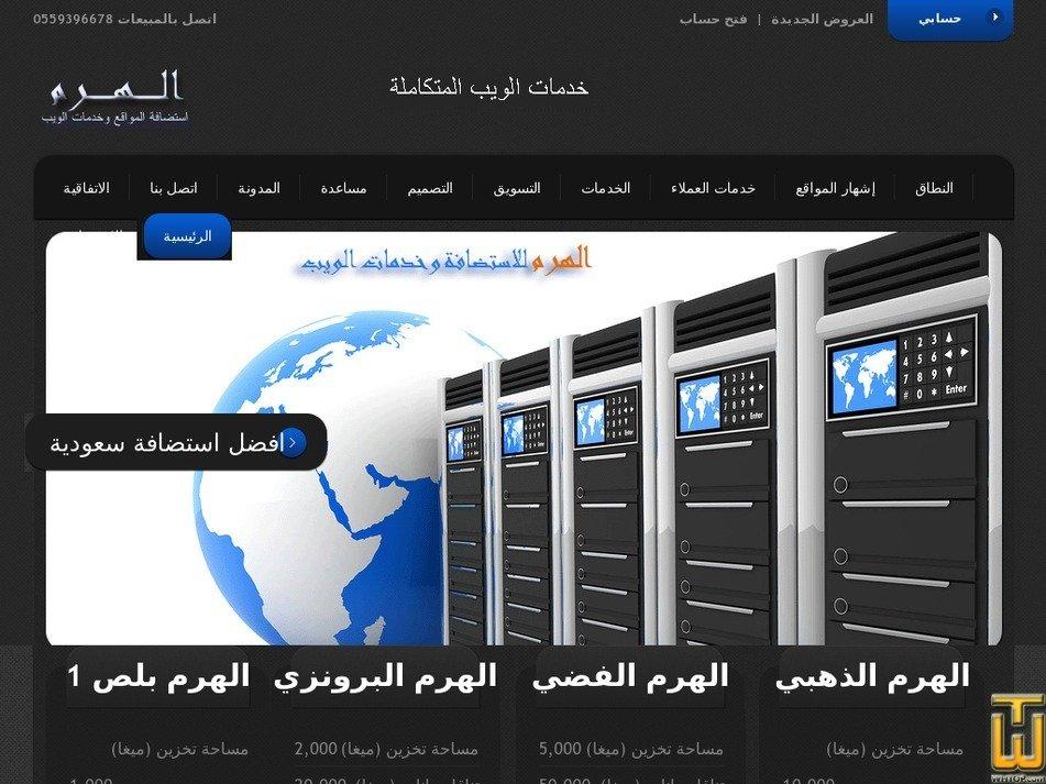 alhrm.net Screenshot