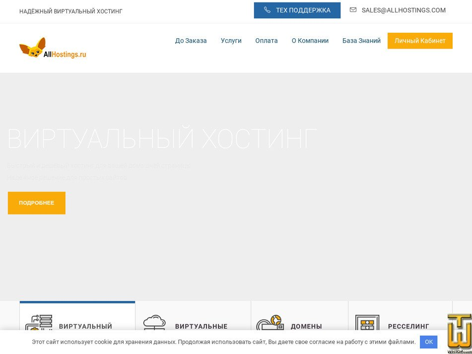 allhostings.ru Screenshot
