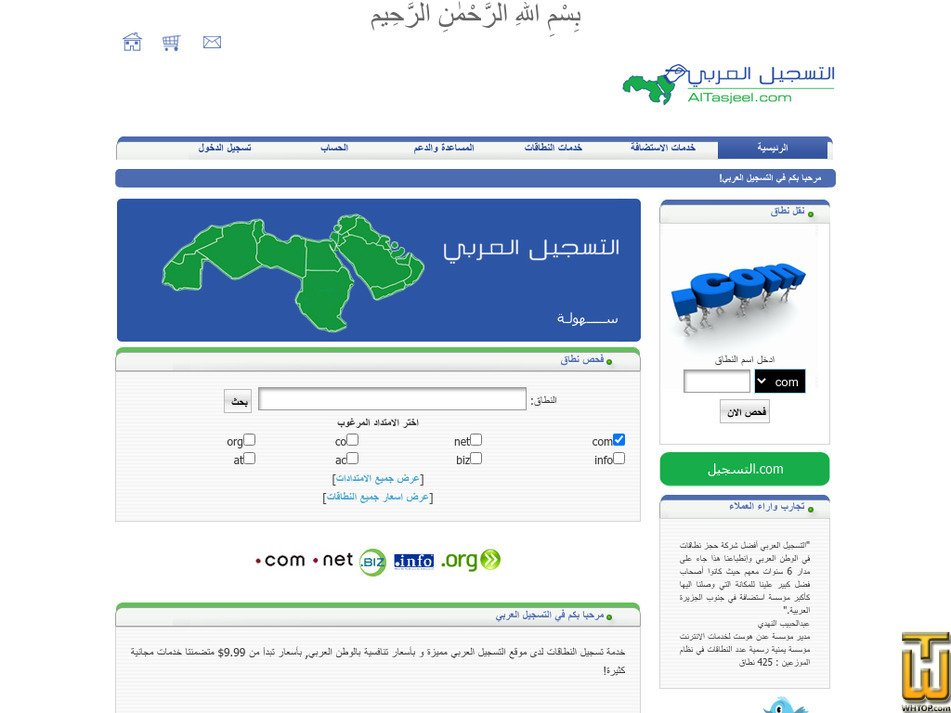 altasjeel.com Screenshot