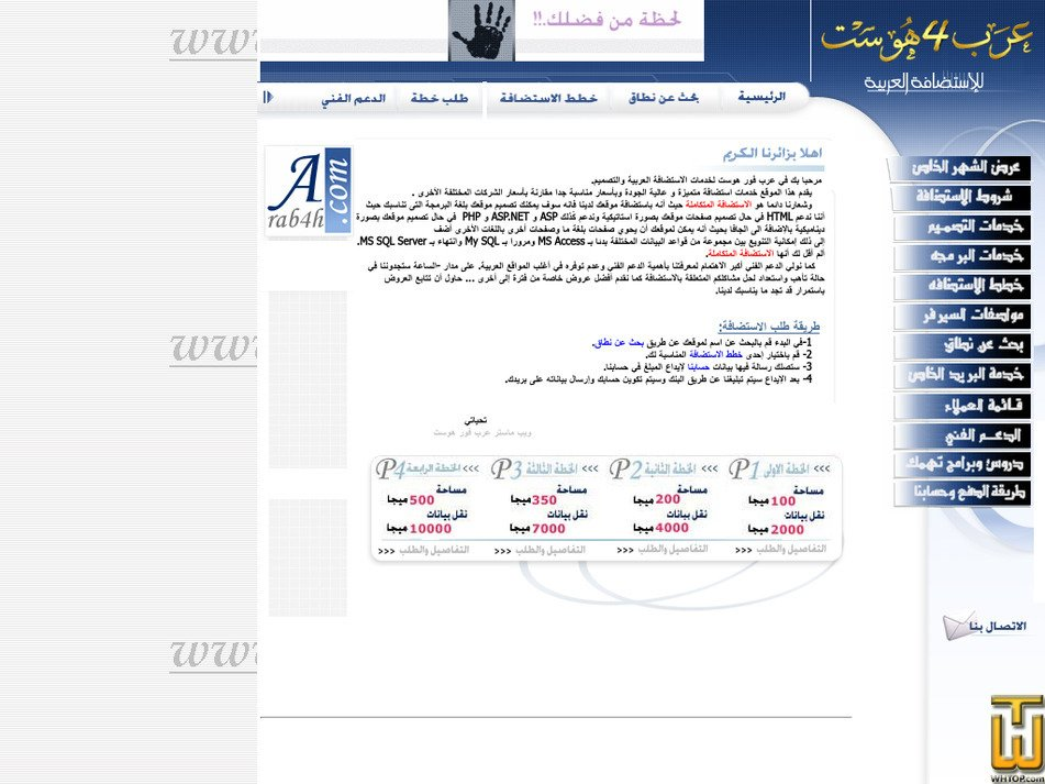 arab4h.com Screenshot
