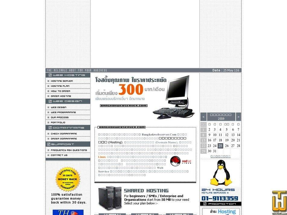 bangkokwebserver.com Screenshot