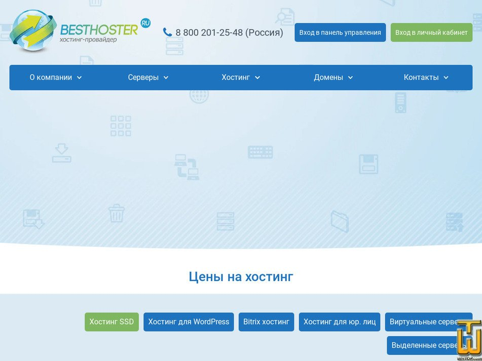 best-hoster.ru Screenshot