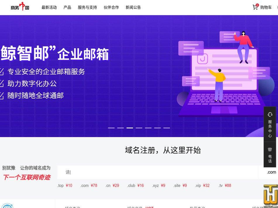 bizcn.com Screenshot