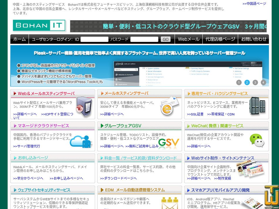 bohan-it.com Screenshot