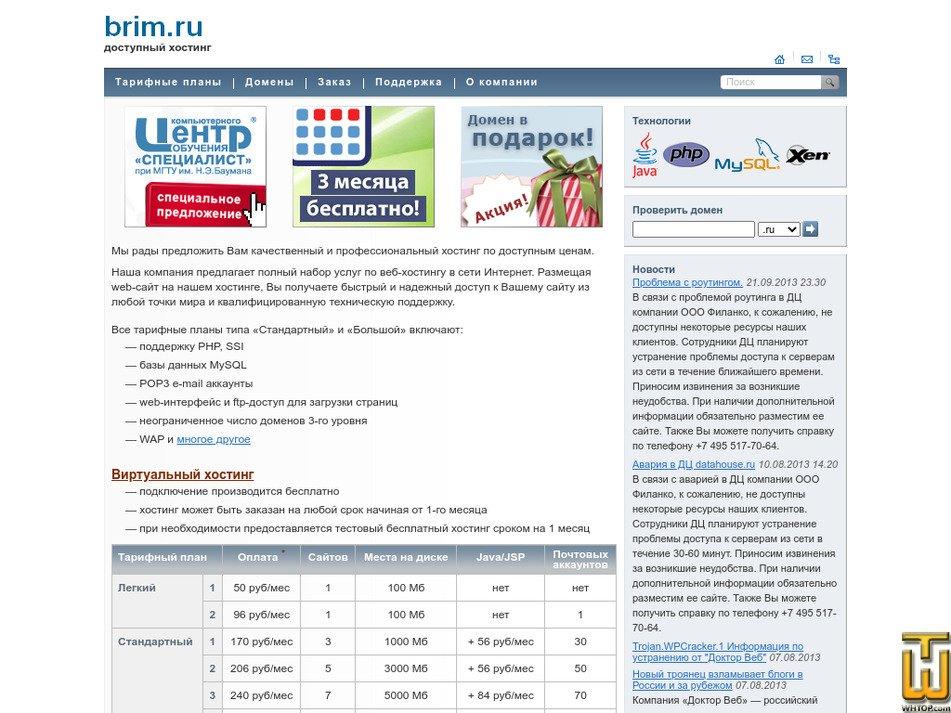 brim.ru Screenshot
