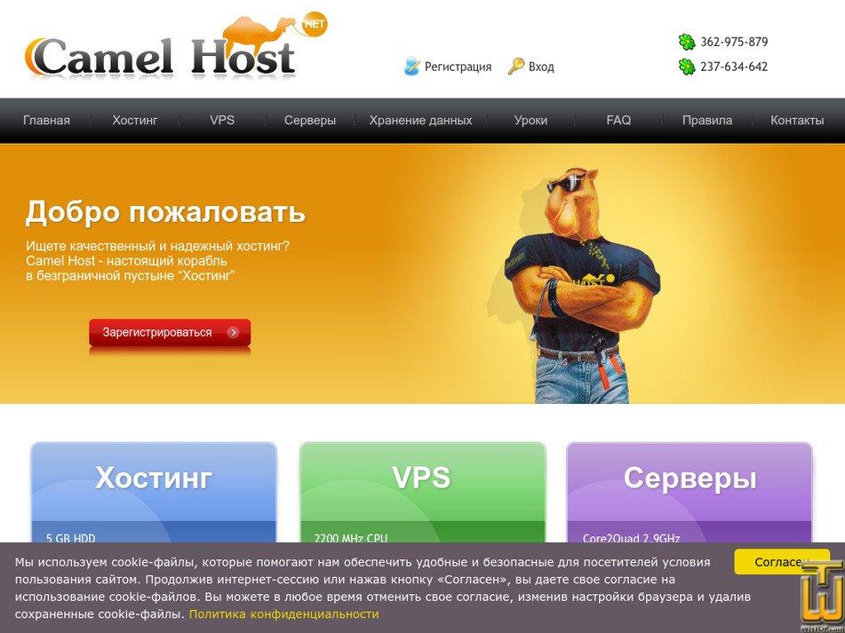 camelhost.lv Screenshot