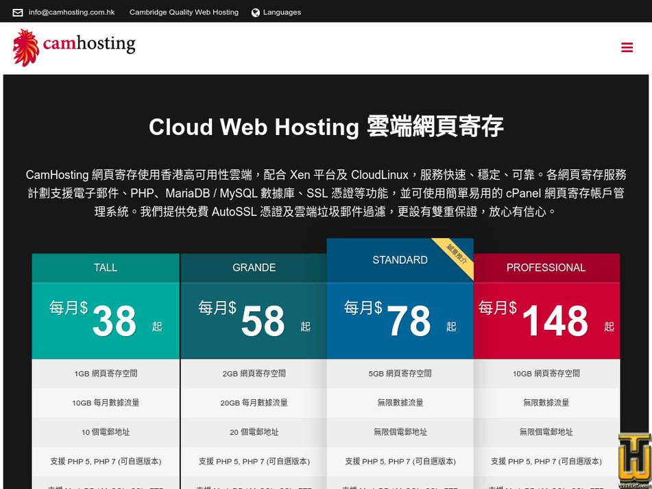 camhosting.com.hk Screenshot