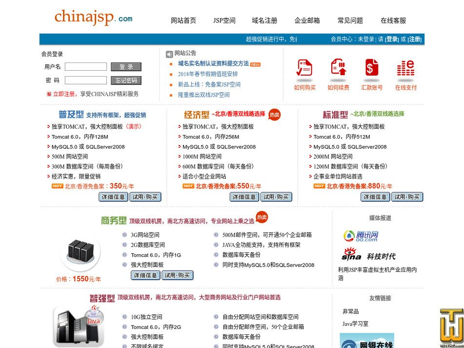 chinajsp.com Screenshot