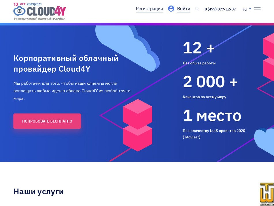 cloud4y.ru Screenshot