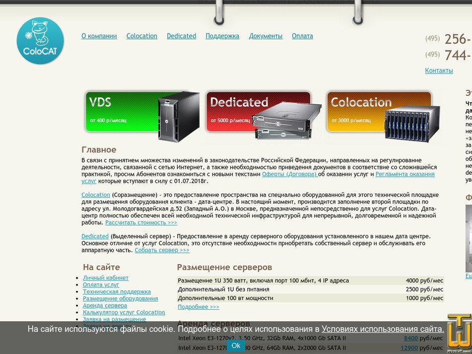 colocat.ru Screenshot
