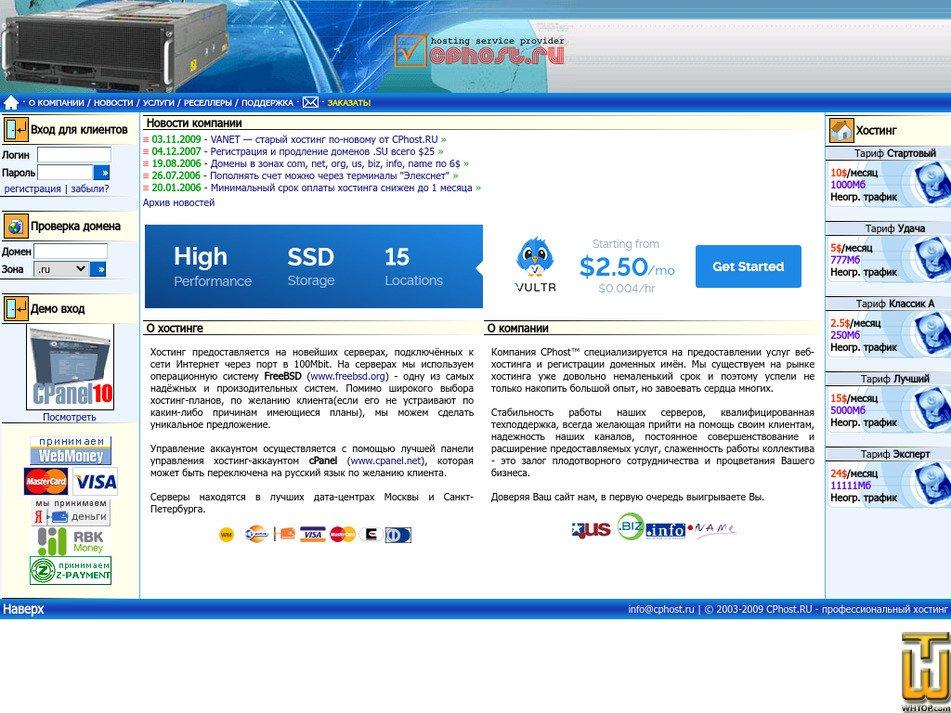 cphost.ru Screenshot