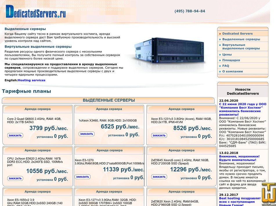 dedicatedserver.ru Screenshot