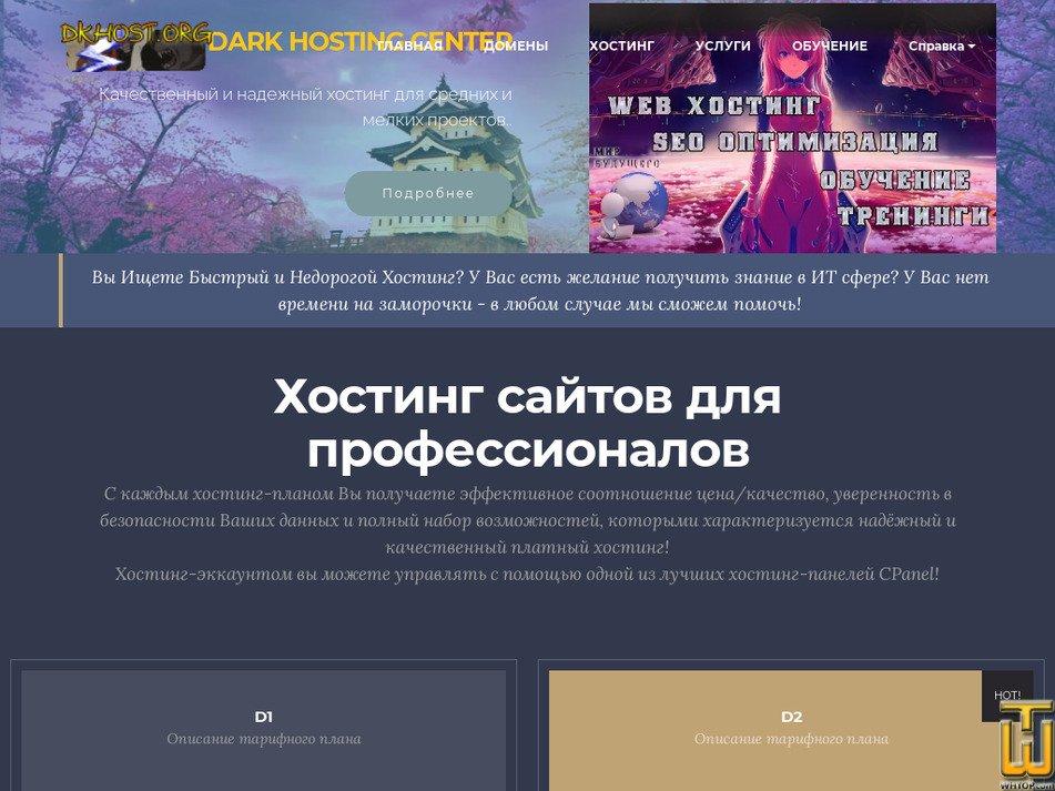 dkhost.org Screenshot