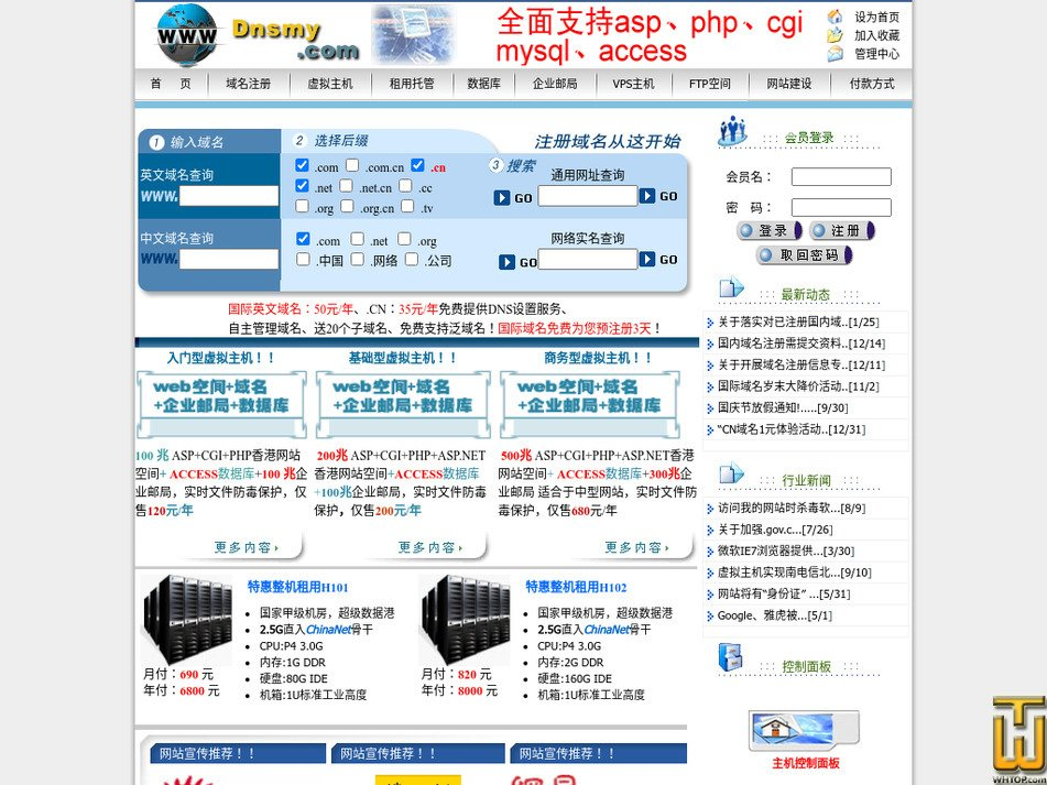 dnsmy.com Screenshot