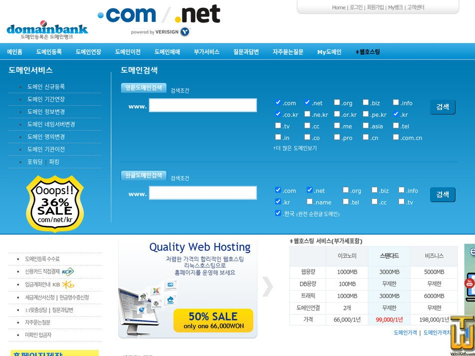 domainbank.co.kr Screenshot