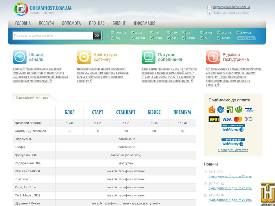 dreamhost.com.ua Screenshot