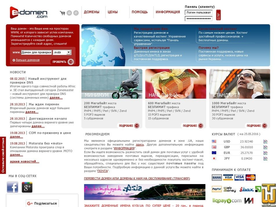 e-domen.com Screenshot