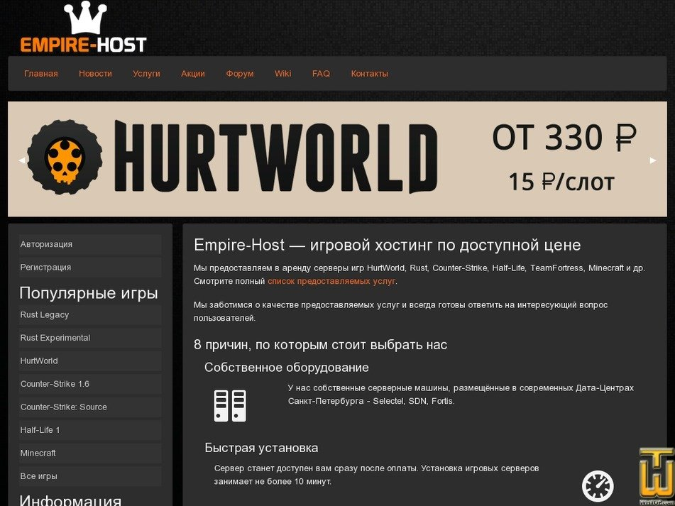 empire-host.org Screenshot