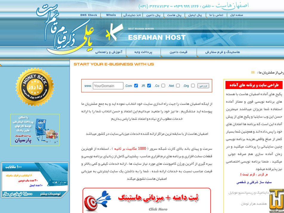 esfahanhost.com Screenshot