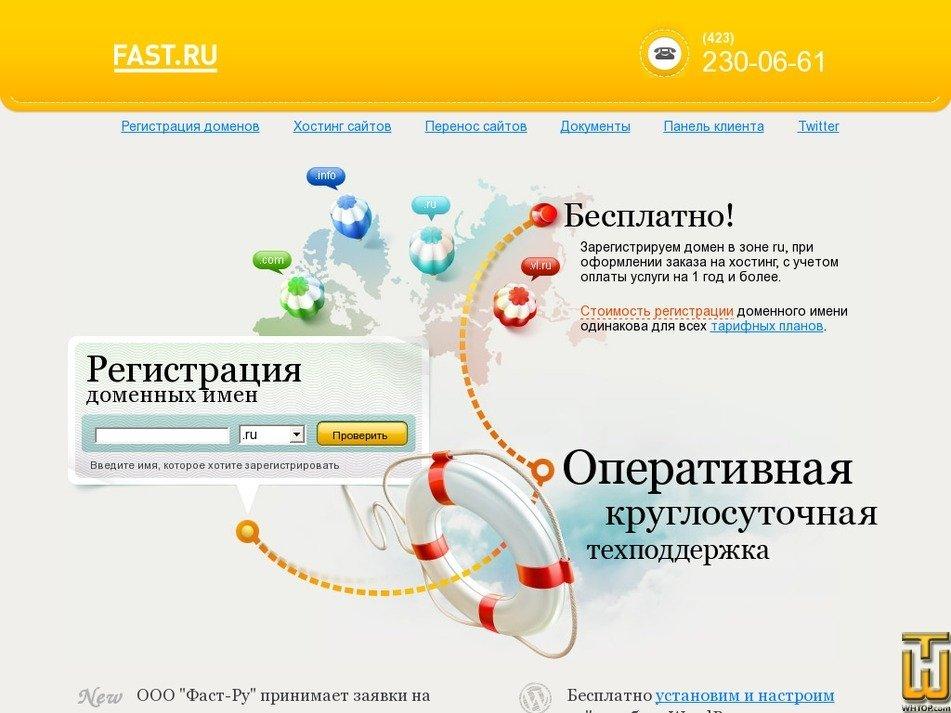 fast-vl.ru Screenshot