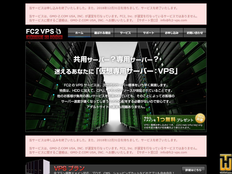 fc2-vps.com Screenshot