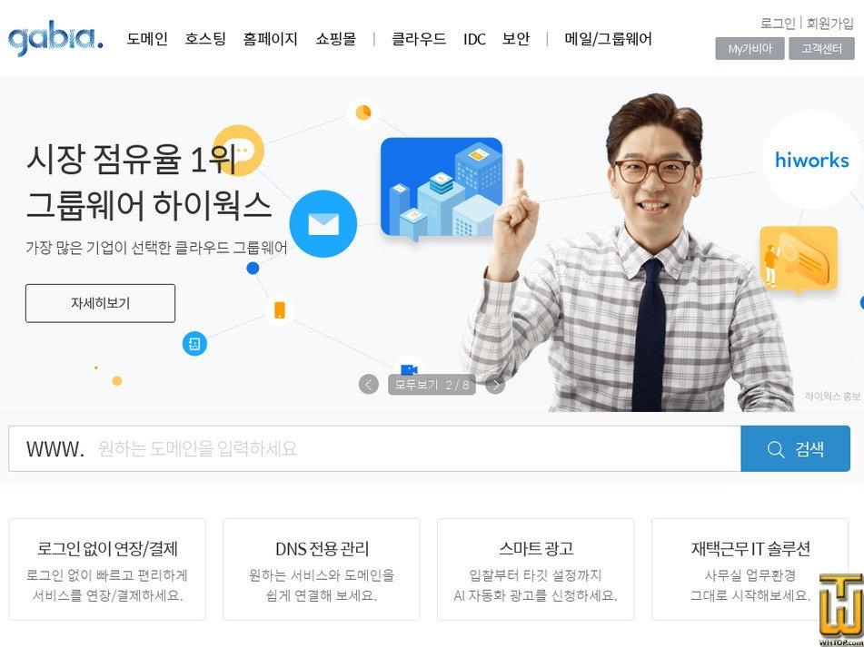 gabia.com Screenshot