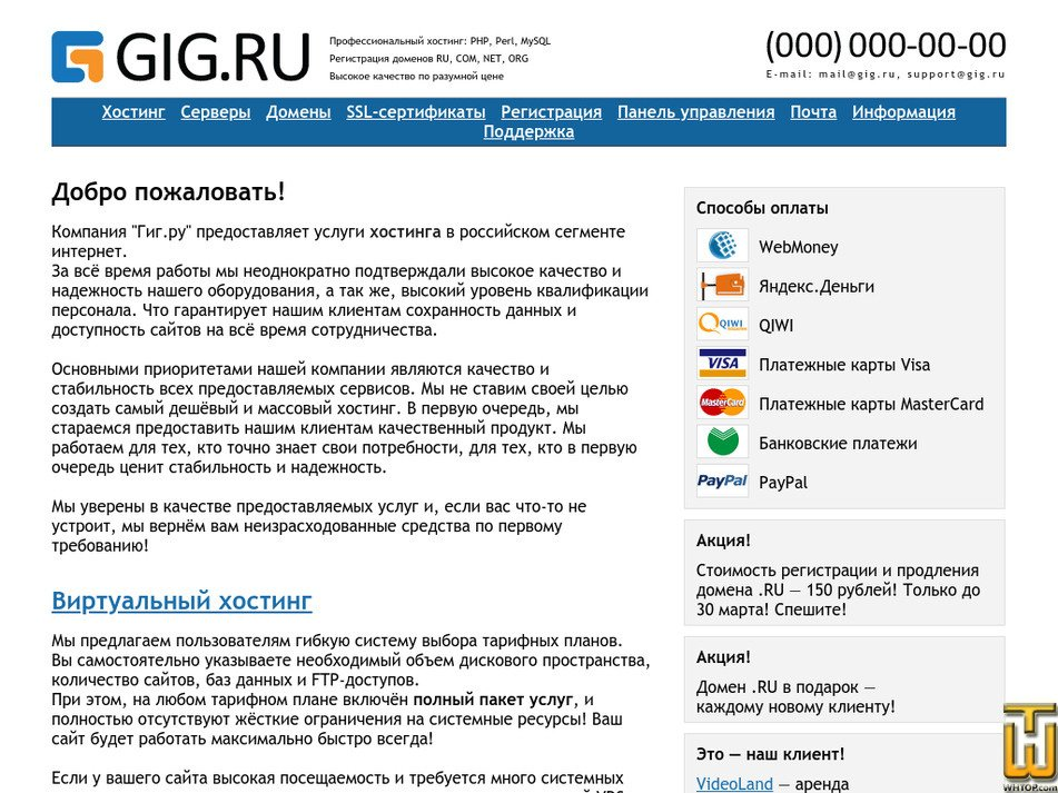 gig.ru Screenshot