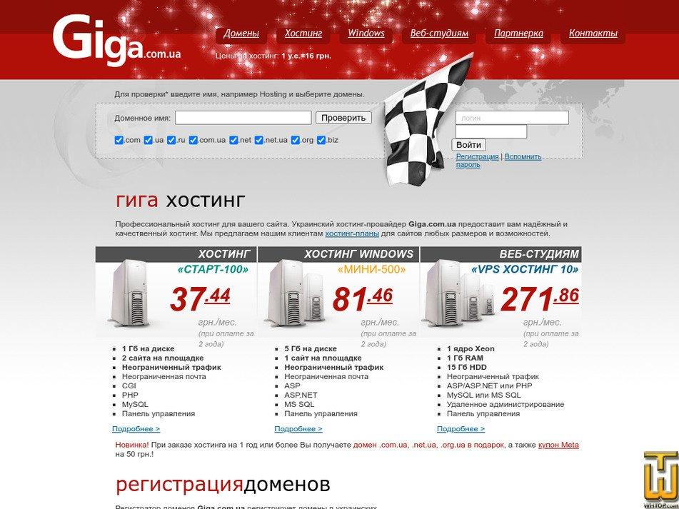 giga.com.ua Screenshot