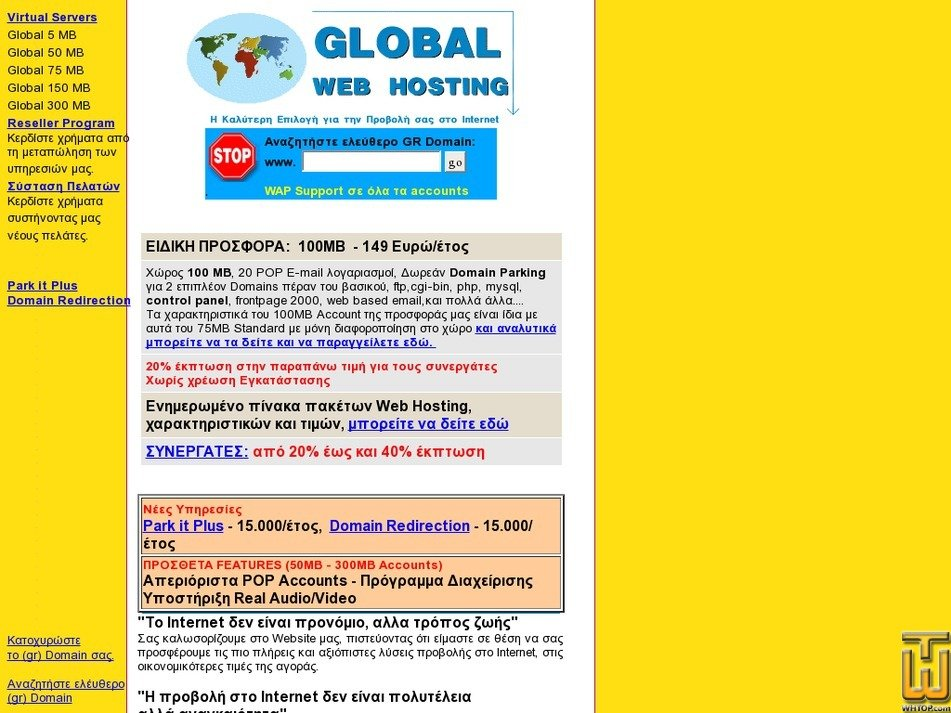 global.gr Screenshot