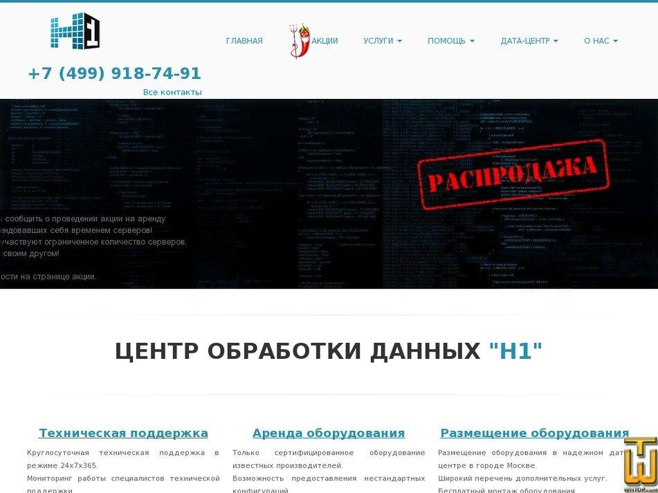 h1host.ru Screenshot