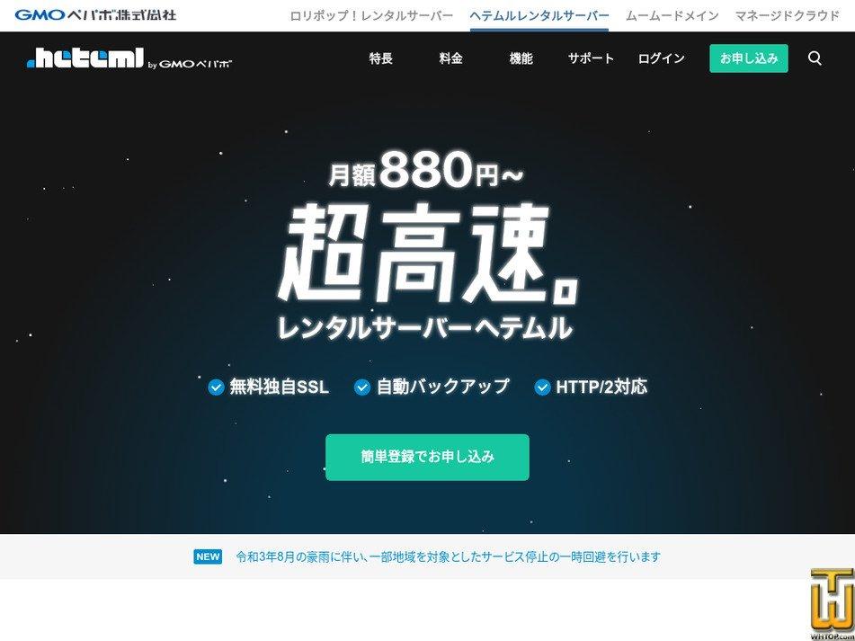 heteml.jp Screenshot