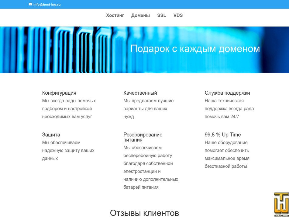 host-ing.ru Screenshot