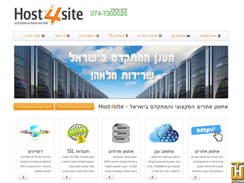 host4site.co.il Screenshot