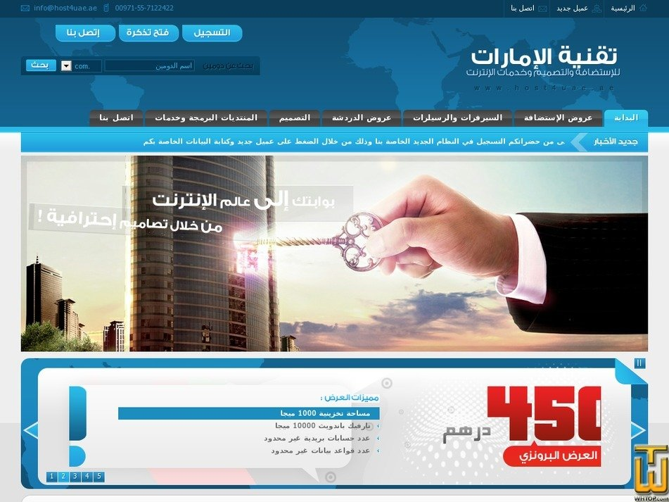host4uae.ae Screenshot