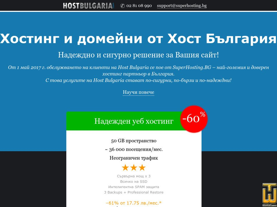 hostbulgaria.com Screenshot