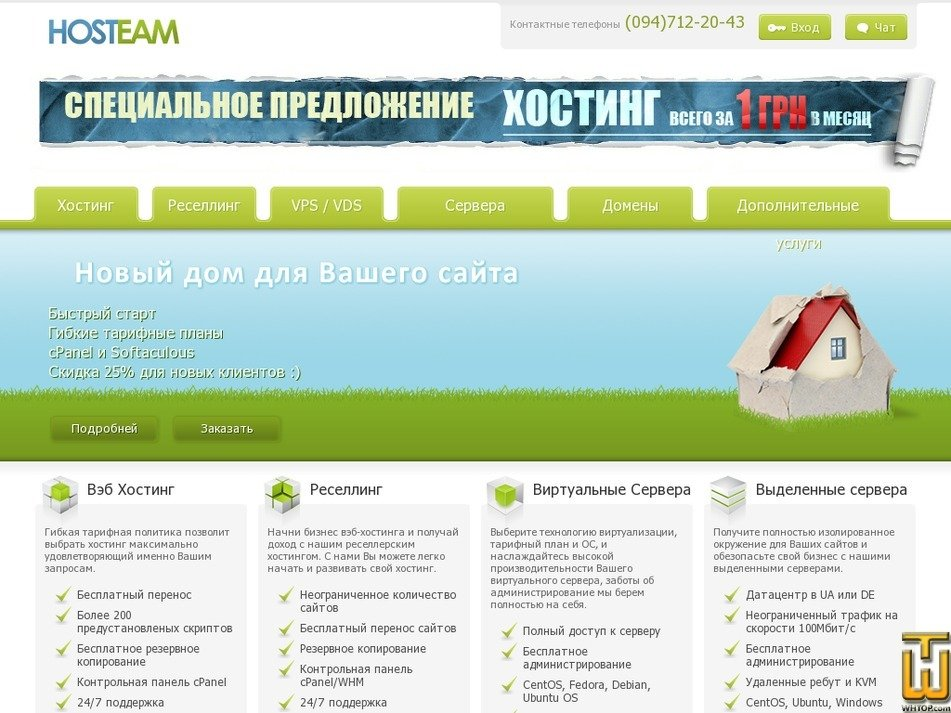 hosteam.com.ua Screenshot