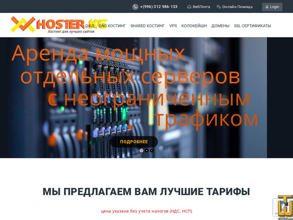 hoster.kg Screenshot