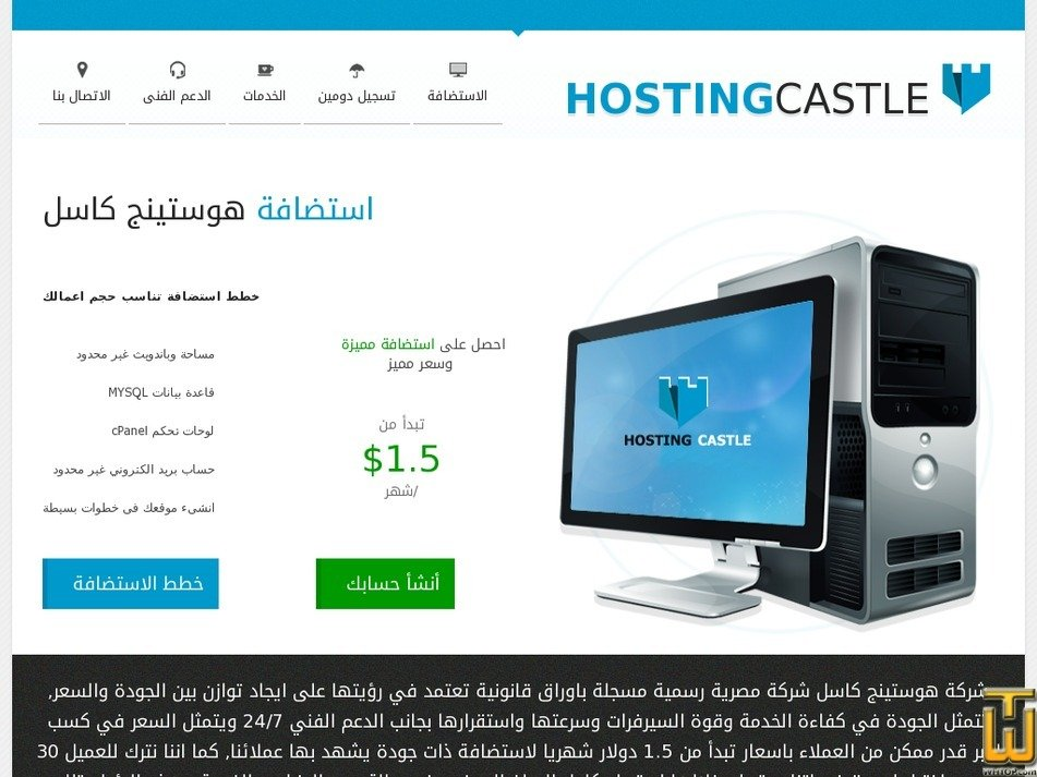 hostingcastle.net Screenshot