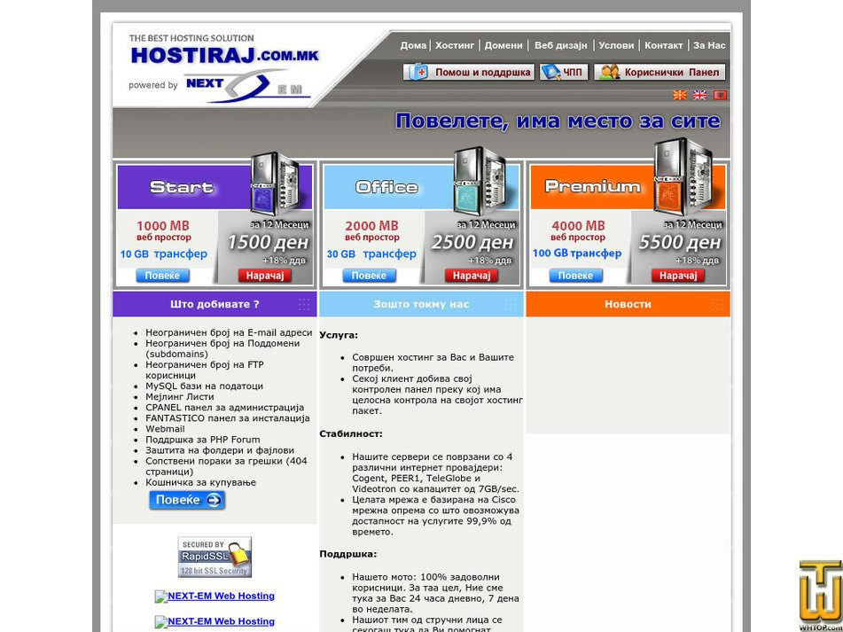 hostiraj.com.mk Screenshot