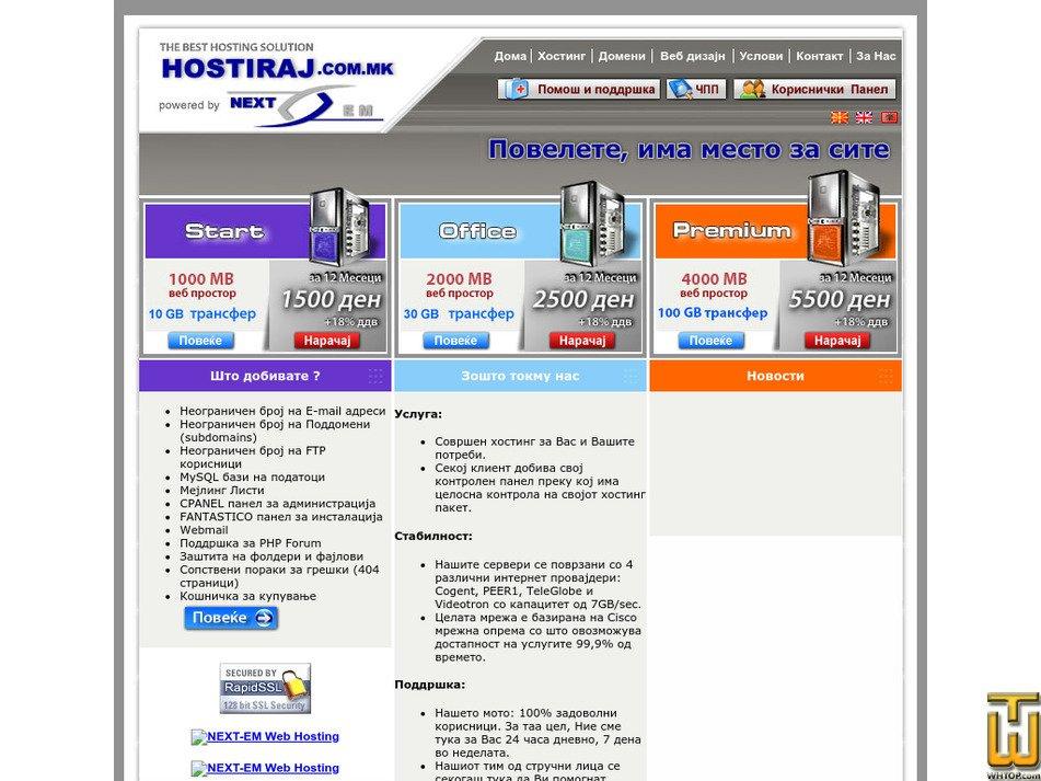 hostiraj.com.mk Screenshot