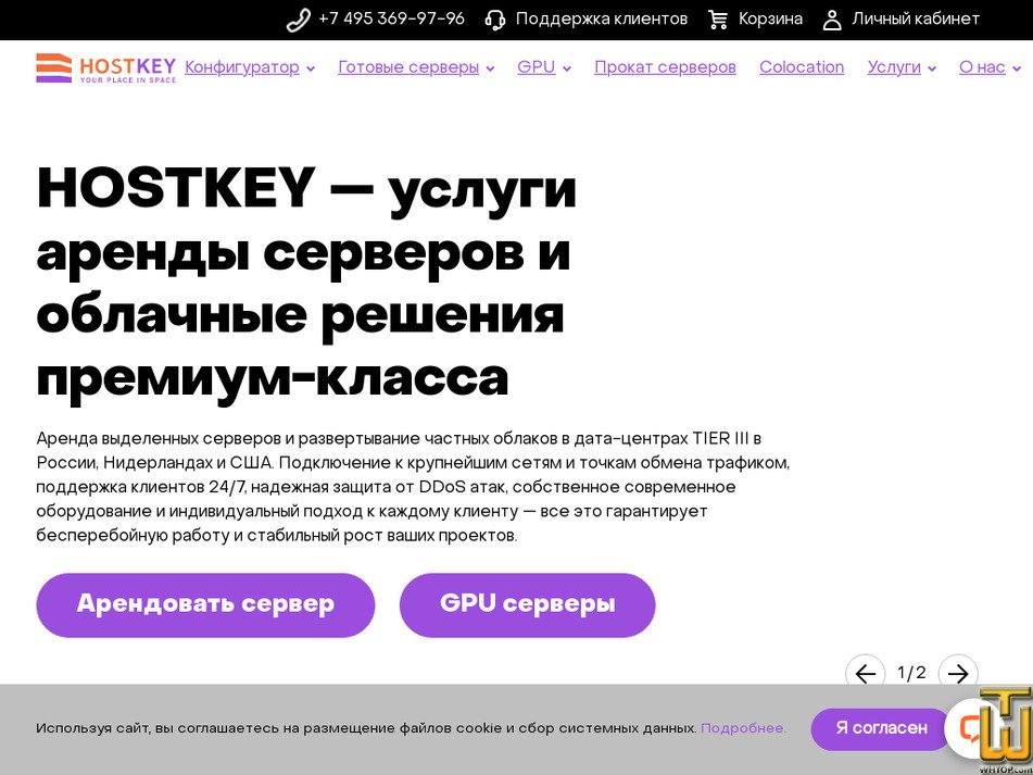 hostkey.ru Screenshot