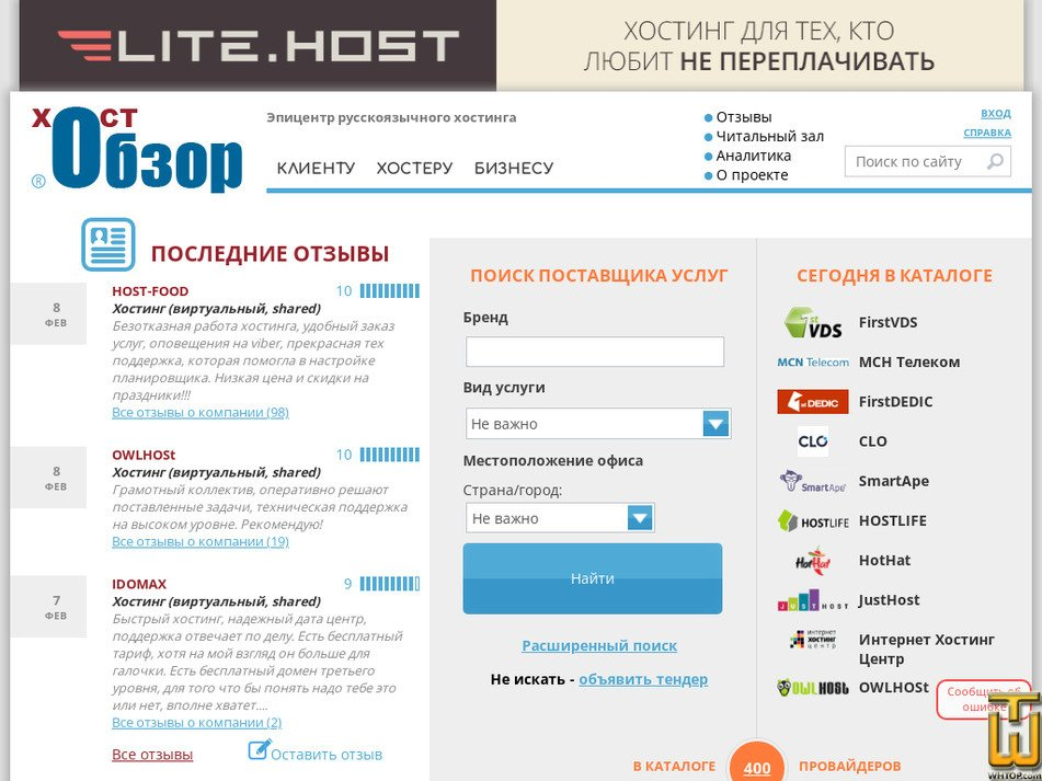 hostobzor.ru Screenshot