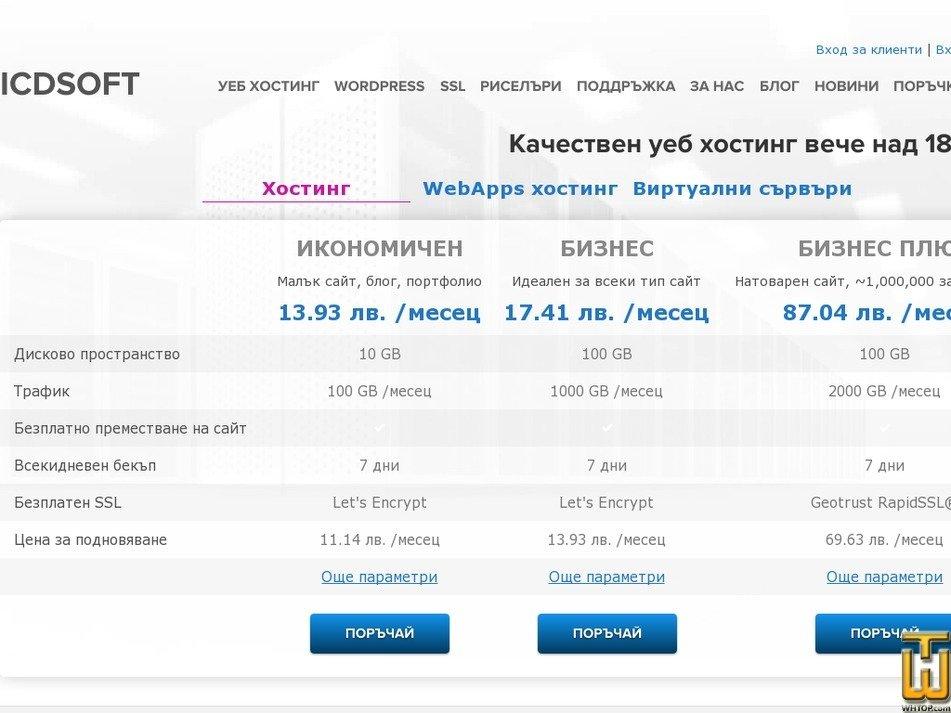 icdsoft.bg Screenshot