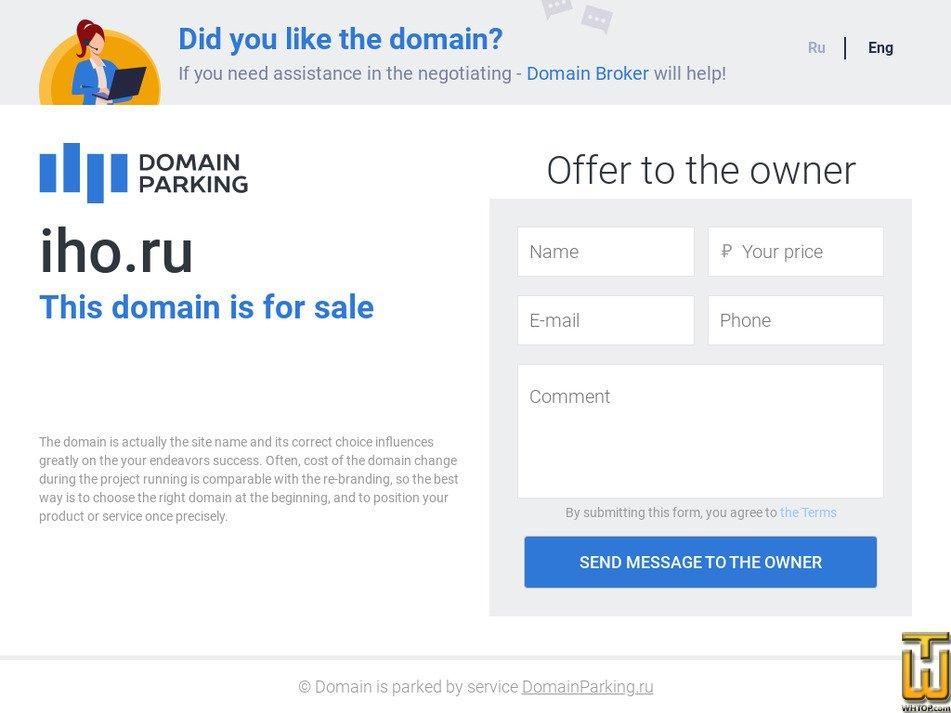iho.ru Screenshot