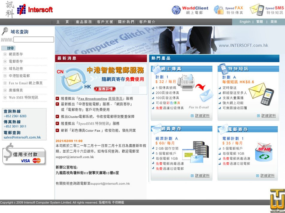 intersoft.com.hk Screenshot