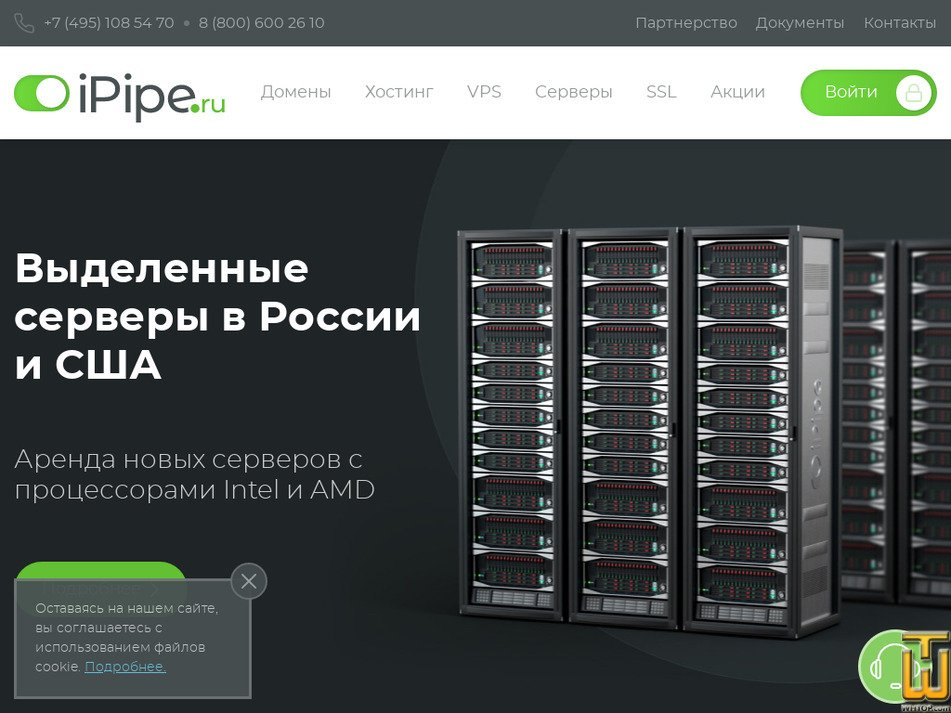 ipipe.ru Screenshot