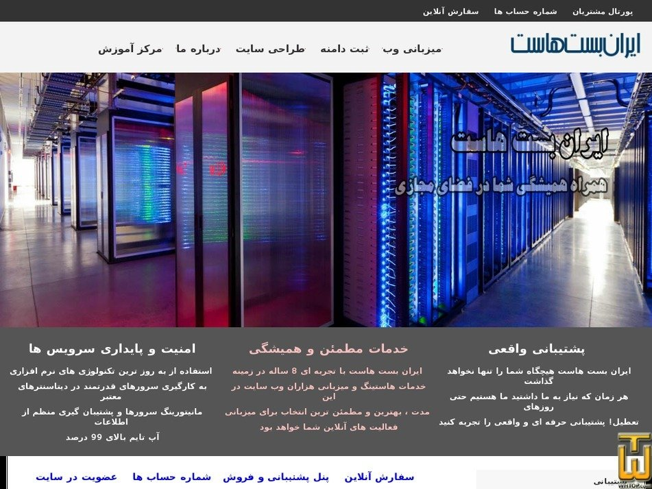 iranbesthost.com Screenshot